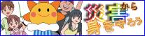 気象庁ホームページ・防災関連ポータルサイト:外部サイトへリンクします)